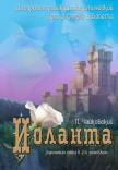 Иоланта (опера)