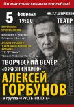 Алексей Горбунов. «О жизни и кино»