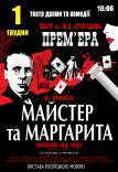 Спекталь «Мастер и Маргарита»