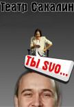 """Театр """"SaXaLin UA"""". """"Ты SVO"""""""