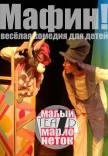 """Малый Театр Марионеток. Комедія для Дітей """"Мафин"""" 3+"""