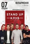 Stand Up Клуб / Стендап Клуб, Новая программа