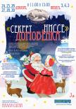 """Рождественская сказка """"Секрет Домовёнка Ниссе"""""""