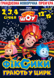 Новогоднее «ФИКСИ ШОУ – 2019. Фиксики играют в цирк!»