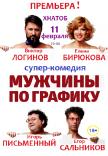 Комедия «Мужчины по графику»