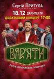 """Сергей Притула. Юмор-шоу """"Вар'яти"""""""