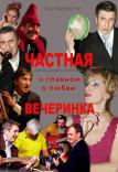 """""""Театр в театре"""". Частная вечеринка"""