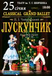 Classical Grand Ballet - «Щелкунчик» 25.01