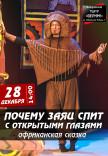 Театр Верим «Почему заяц спит с открытыми глазами» (14-00)
