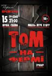 Театр Верим. Премьера «Том на фермі» 15.12