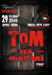 Театр Верим. Премьера «Том на фермі» 29.12