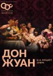 ДОН ЖУАН (опера)
