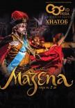Мазепа (Опера)