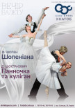 ШОПЕНІАНА. ПАННОЧКА І ХУЛІГАН (балет)