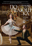 Золушка (балет)