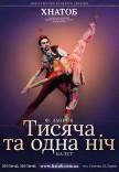 ТЫСЯЧА И ОДНА НОЧЬ (балет)