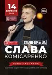 STAND-UP in UA: СЛАВА КОМИССАРЕНКО