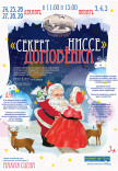"Різдвяна казка ""Секрет домовичка Ніссе"""