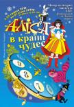 Новогоднее шоу «Алиса и страна чудес…»