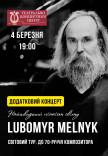 Любомир Мельник. Дополнительный концерт к 70-летию пианиста