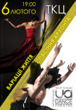 Ukrainian Dance Theatre - UDT