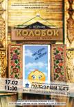 cd74c70f2265 Днепропетровский академический молодежный театр (Днепр) - афиша ...