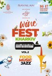 Wine Fest Kharkiv. Vol. II (16 мая)