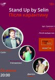 Stand Up by Selin. После карантина