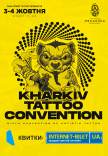 KHARKIV TATTOO CONVENTION (3-4 октября)