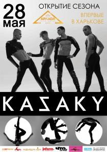 Группа KAZAKY (Киев)