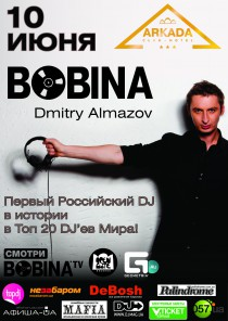 DJ Bobina - Дмитрий Алмазов