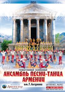 Ансамбль песни-танца Армении им.Алтуняна