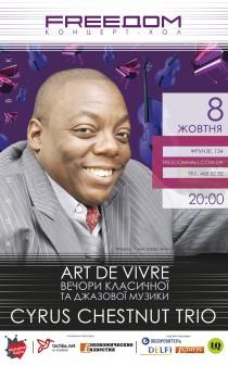 Трио Сайруса Честната в рамках вечеров классической и джазовой музыки «Art de Vivre»
