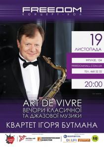 Квартет Игоря Бутмана в рамках проведения вечеров классической и джазовой музыки «Art de Vivre»