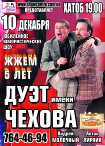 Дуэт имени Чехова