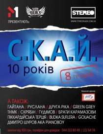 С.К.А.Й. Большой концерт