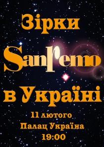 Звезды Сан-Ремо в Украине