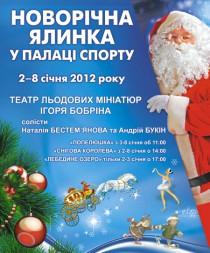 Снежная королева 6.01.2012