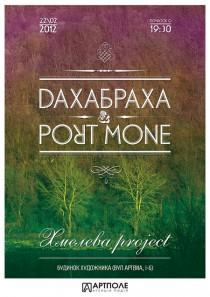 ДахаБраха & Port Mone