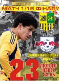 Металлист (Харьков) - FC Red Bull Salzburg (Salzburg)