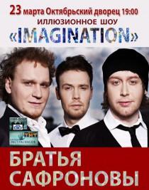 Imagination. Братья Сафроновы