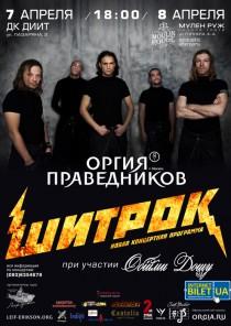 Оргия Праведников (Днепропетровск)