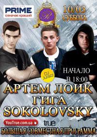 Артем Лоик, Гига, SOKOLOVSKY