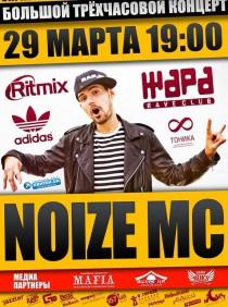 Noize MC (Харьков)