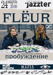 Fleur - Флёр (Харьков)