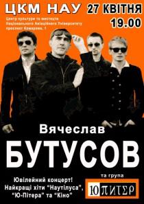 Вячеслав Бутусов и Ю-Питер