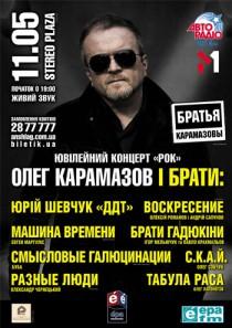 Олег Карамазов и БРАТЬЯ