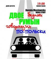 Двое Бедных Румын, говорящих по-польски