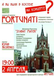 "Оркестр ""FORTUNATI"""