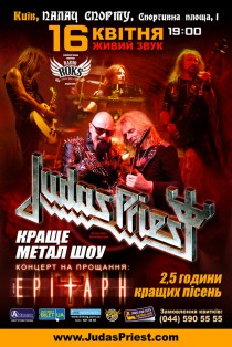 Judas Priest (Джудас Прист)
